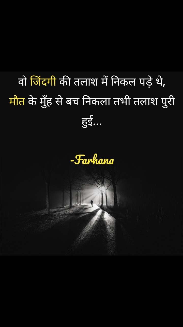वो जिंदगी की तलाश में निकल पड़े थे, मौत के मुँह से बच निकला तभी तलाश पुरी हुई...  -Farhana