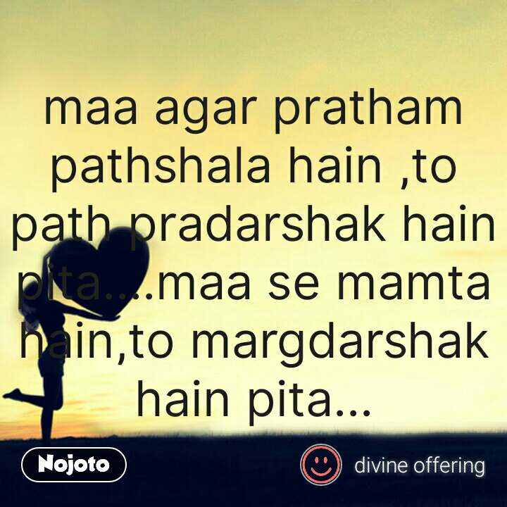 Love Shayari in Hindi maa agar pratham pathshala hain ,to path pradarshak hain pita....maa se mamta hain,to margdarshak hain pita... #NojotoQuote