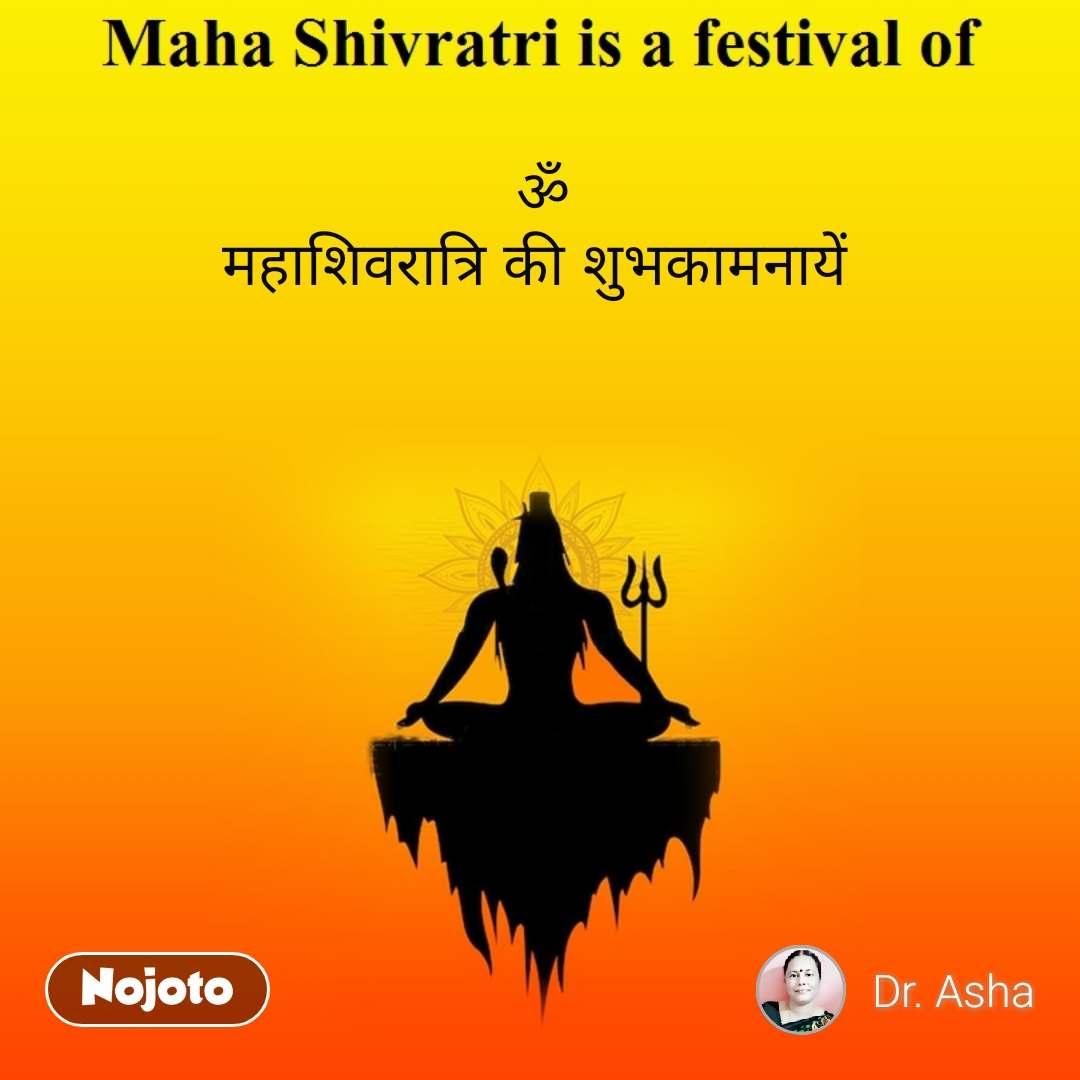 Maha shivratri is a festival of  ॐ महाशिवरात्रि की शुभकामनायें   #NojotoQuote