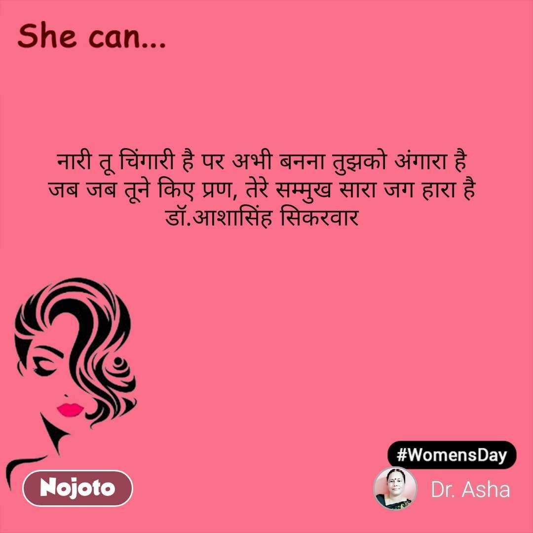 Womensday नारी तू चिंगारी है पर अभी बनना तुझको अंगारा है  जब जब तूने किए प्रण, तेरे सम्मुख सारा जग हारा है  डॉ.आशासिंह सिकरवार  #NojotoQuote