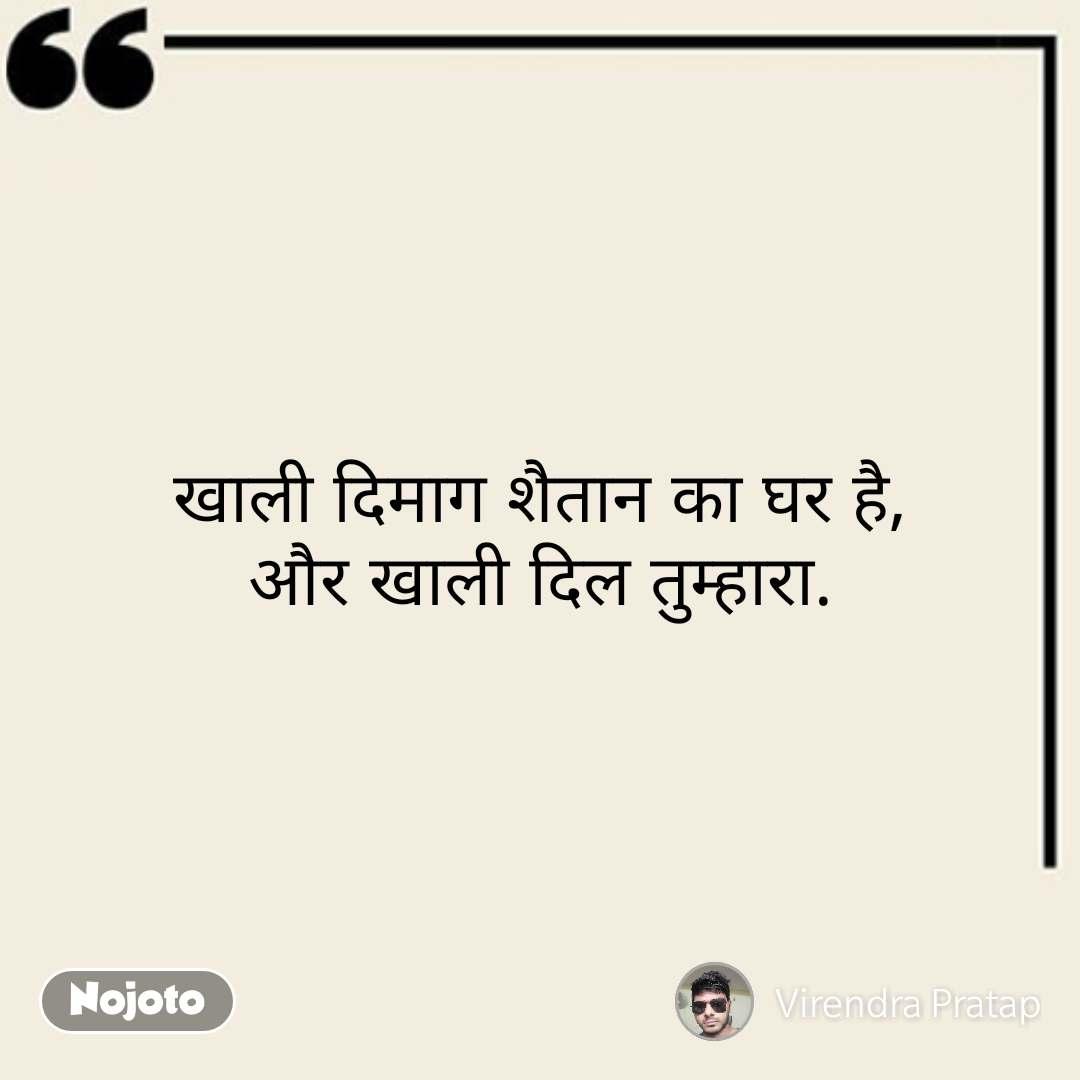 Virendra Pratap Shayari Status Quotes Nojoto