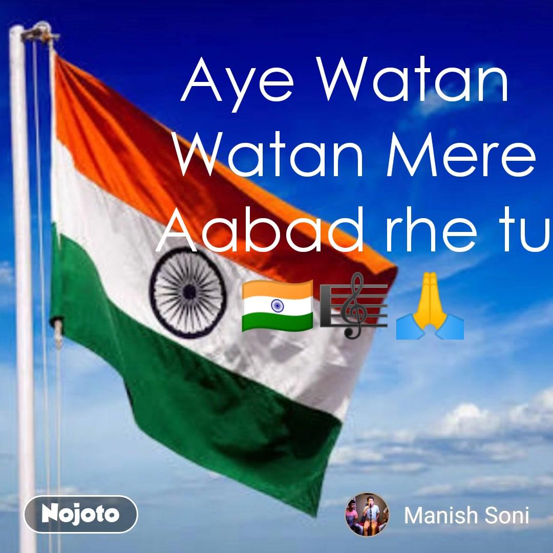 #NojotoVideoAye Watan  Watan Mere Aabad rhe tu 🇮🇳🎼🙏 #NojotoVoice