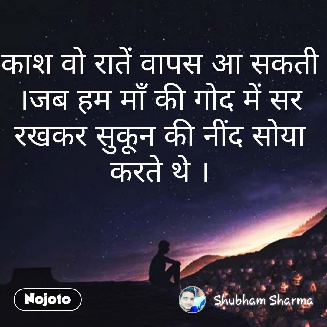 Night sms quotes messages in hindi  काश वो रातें वापस आ सकती ।जब हम माँ की गोद में सर रखकर सुकून की नींद सोया करते थे । #NojotoQuote