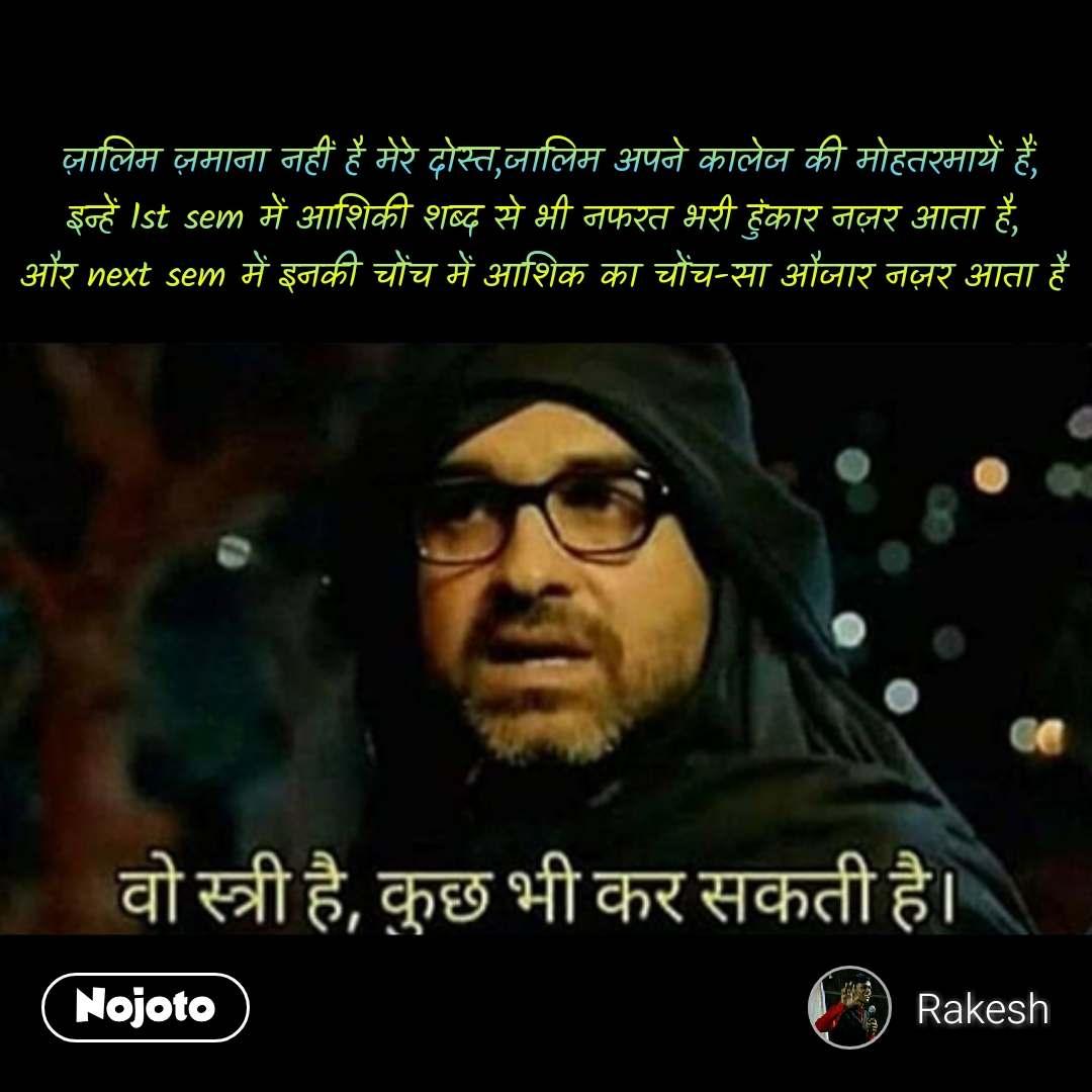 Funny hindi memes  ज़ालिम ज़माना नहीं है मेरे दोस्त,जालिम अपने कालेज की मोहतरमायें हैं, इन्हें 1st sem में आशिकी शब्द से भी नफरत भरी हुंकार नज़र आता है, और next sem में इनकी चोंच में आशिक का चोंच-सा औजार नज़र आता है    #NojotoQuote