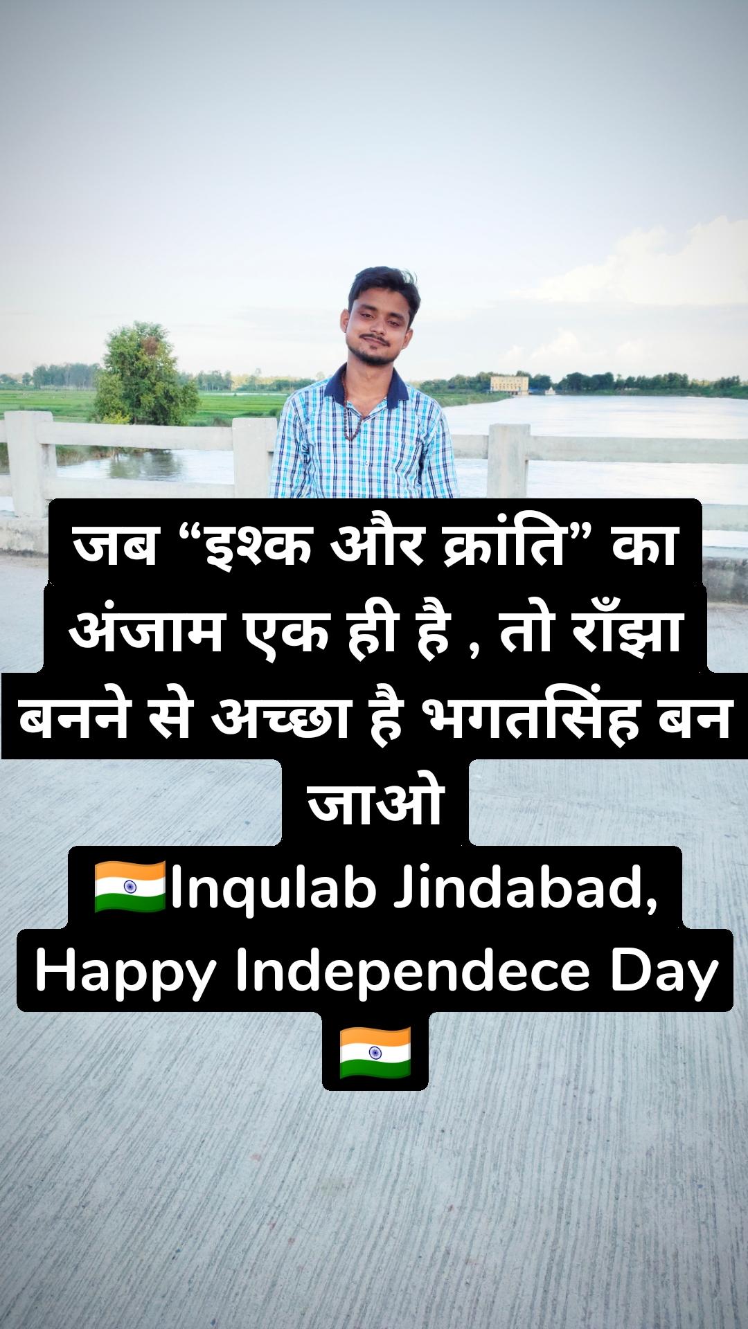 """जब """"इश्क और क्रांति"""" का अंजाम एक ही है , तो राँझा बनने से अच्छा है भगतसिंह बन जाओ 🇮🇳Inqulab Jindabad, Happy Independece Day🇮🇳"""
