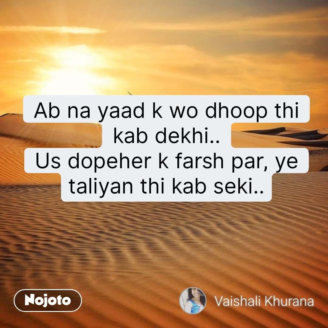 Ab na yaad k wo dhoop thi kab dekhi.. Us dopeher k farsh par, ye taliyan thi kab seki.. #NojotoQuote