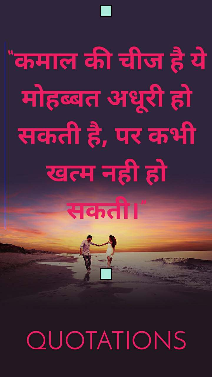 HOME  QUOTATIONS   HOME  QUOTATIONS  PEOPLE'S STORIES  FESTIVAL & EVENTS  MORE TOPICS  YOUR हिन्दी QUOTES  CONNECT WITH US              YourSelf Quotes  SHAYARI  Love Shayari in Hindi | लव शायरी हिन्दी में गर्लफ्रेंड और बॉयफ्रेंड के लिए..!    2.7K  8  2.7K  Shares   दोस्तों प्यार इस दुनिया मे भगवान द्वारा बनाई गयी सबसे खूबसूरत चीज़ है। प्यार का रिश्ता हर रिश्ते से बढ़कर होता है। यह सिर्फ़ एक एहसास और महसूस किया जाने वाला रिश्ता है। जब किसी को किसी से प्यार होता है तो वो दुनिया के सभी बंधनो से ऊपर उठकर उस इंसान के लिए कुछ भी करने को तैयार रहता है। ये जरूरी नहीं है कि हम जिसे प्यार करते है वो हमेशा हमारे साथ ही रहे या फिर वो भी हमे बदले में प्यार ही दे।प्यारतो क़ुदरत का दिया हुआ एक अनमोल तोहफ़ा है जिसे पाने वाला व्यक्ति इसे महसूस करते हुए इसे दुनिया की सबसे बड़ी अमानत समझता है। सच्चा प्यार किसी दो इंसान के दिलों के मिलने को माना जाता है, जो कि शारिरिक तथा भौतिक इच्छाओं से कोसो दूर होता है।  जब दो दिल सच्चाई से आपस मे जुड़ते है तो उन्हें दुनिया की कोई भी ताकत, कोई भी बंदिश जुदा नहीं कर सकती है।कई बार प्यार में लोगो को दिल टूटने जैसी परिस्थितियों से भी रूबरू होना पड़ता है लेकिन सच्चाई ये है कि जहाँ सच्चा प्रेम होता है वहाँ पर अगर आपको अपने प्रेमी से जुदा भी होना पड़ता है तो भी आप का दिल नही टूटता है, क्योंकि प्यार नाम है एहसास का, अनुभव का,ना कि हमेशा एक दूसरे से शारीरिक रूप से जुड़ने का।आपको भी किसी से प्यार है तो उस इंसान को आपके इस प्यार के बारें में जरूर पता चलना चाहिए, क्योंकि कई बार ऐसा भी देखा गया है कि लोग अपने प्यार से इसलिए भी दूर हो जाते है क्योंकि वो समय रहते अपने चहेते को अपनी दिल की बात नहीं बता पाते है। इसलिए दोस्तों अगर आप के भी दिल में किसी के लिए प्यार उमड़ रहा है तो जितनी जल्दी हो आप अपने प्यार का इज़हार करदें। अगर प्यार का इज़हारLove Shayariशायरी और क़ोट्सके साथ किया जाता है तो इससे आपके प्रियतम को आपके प्यार की गहराइयों को समझने में और आसानी होती है। इसीलिए अगर आप किसी को अपने प्यार के बारे में बताना चाहते है तो आप अपनी भावनाओं और मन के विचारों को शायरियों के साथ ज़ाहिर करनें की कोशिश करें इससे आपको अपने दिल की बात उन तक पहुँचाने में आसानी होगी साथ 