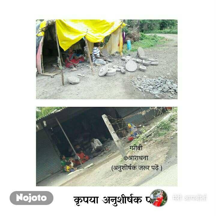 गरीबी  ©आराधना  (अनुशीर्षक जरूर पढ़ें )