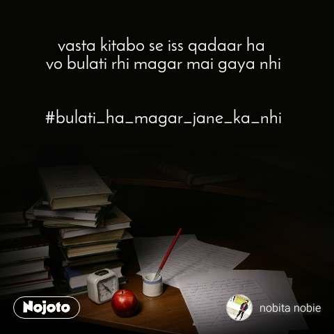 vasta kitabo se iss qadaar ha  vo bulati rhi magar mai gaya nhi   #bulati_ha_magar_jane_ka_nhi