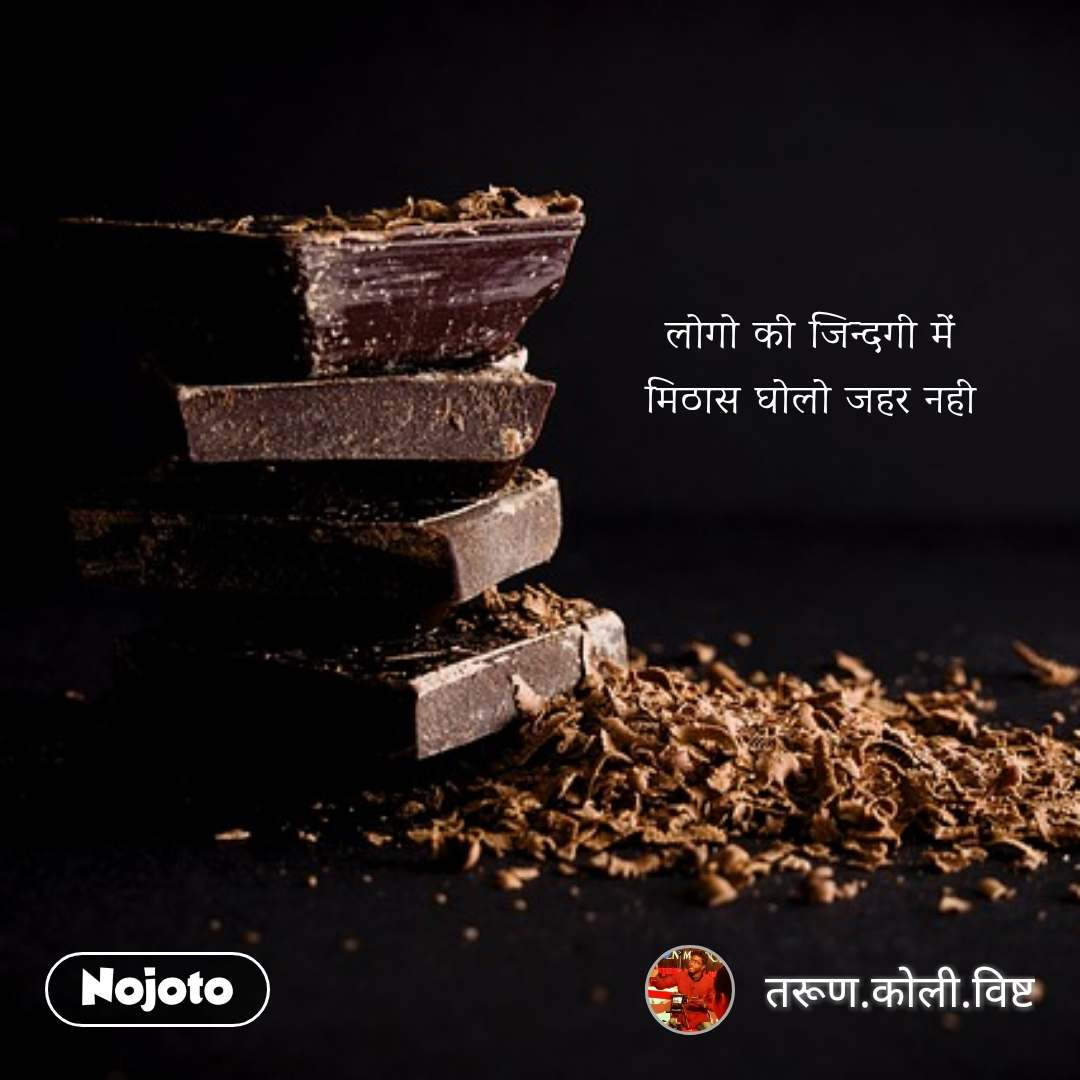 Happy chocolate day quotes messages लोगो की जिन्दगी में मिठास घोलो जहर नही #NojotoQuote