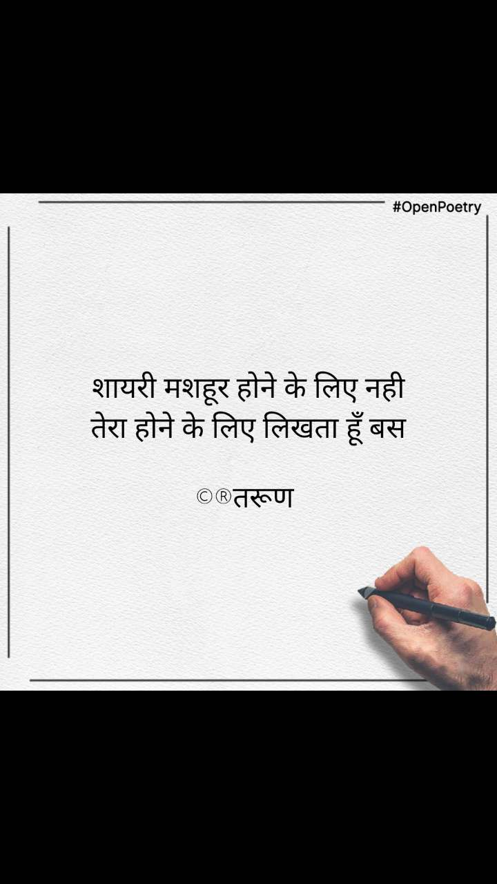 #OpenPoetry शायरी मशहूर होने के लिए नही तेरा होने के लिए लिखता हूँ बस  ©®तरूण