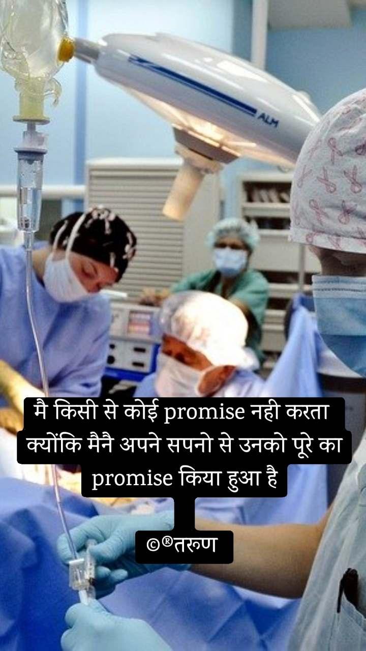 मै किसी से कोई promise नही करता  क्योंकि मैनै अपने सपनो से उनको पूरे का promise किया हुआ है  ©®तरूण