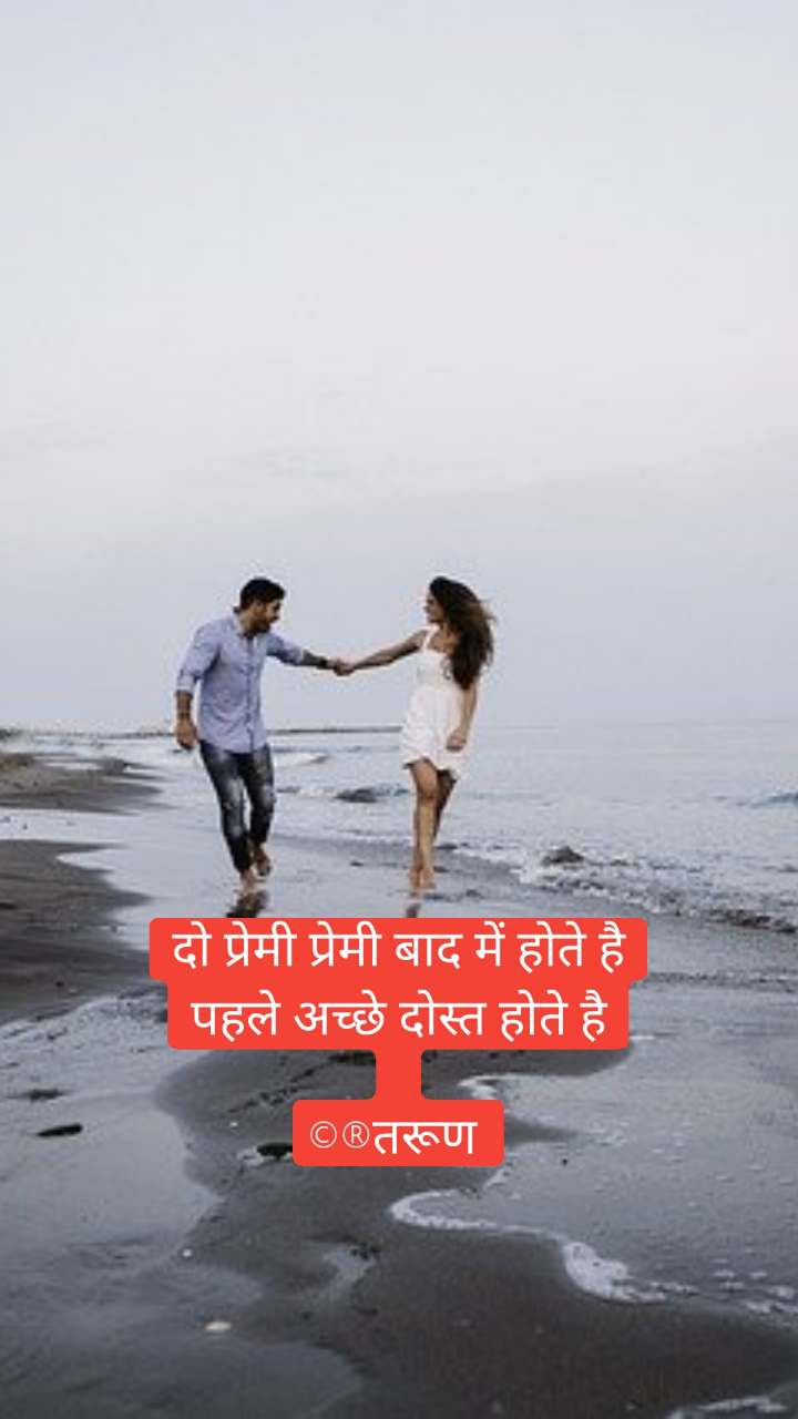 दो प्रेमी प्रेमी बाद में होते है पहले अच्छे दोस्त होते है  ©®तरूण