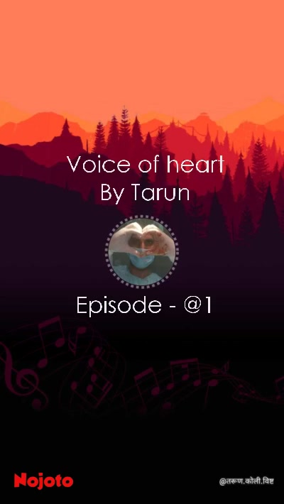 Voice of heart By Tarun    Episode - @1