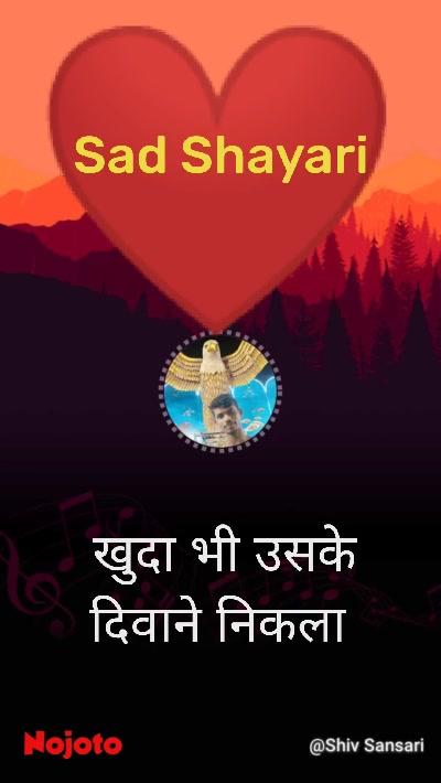 खुदा भी उसके दिवाने निकला ❤ Sad Shayari