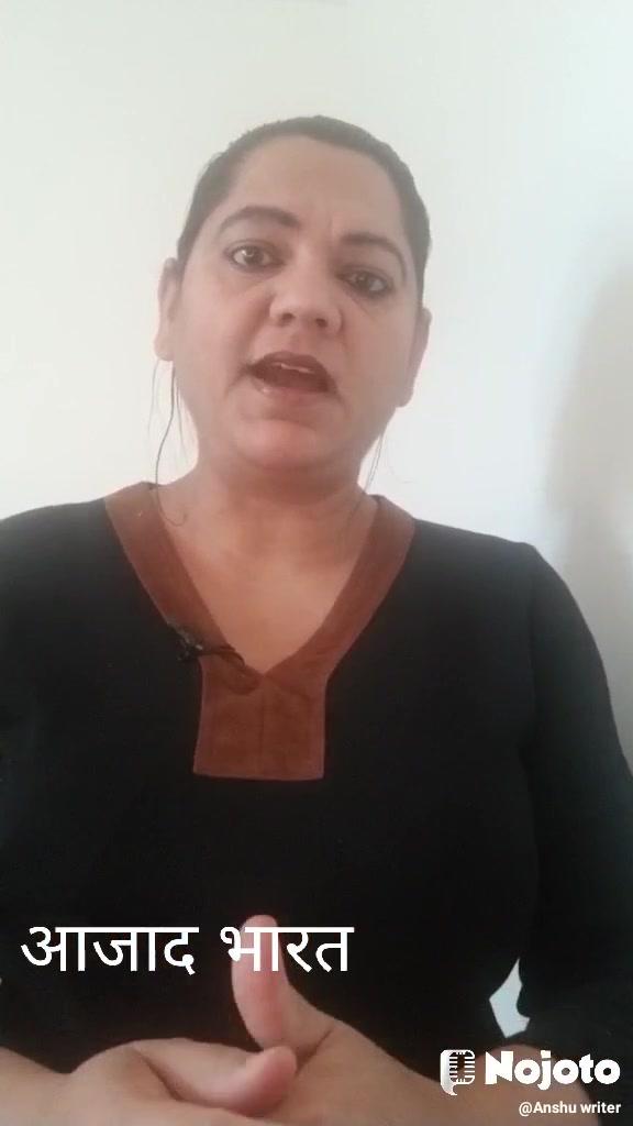 आजाद भारत