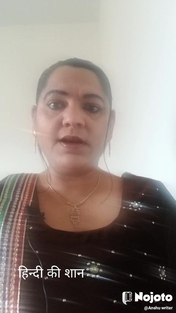 हिन्दी की शान