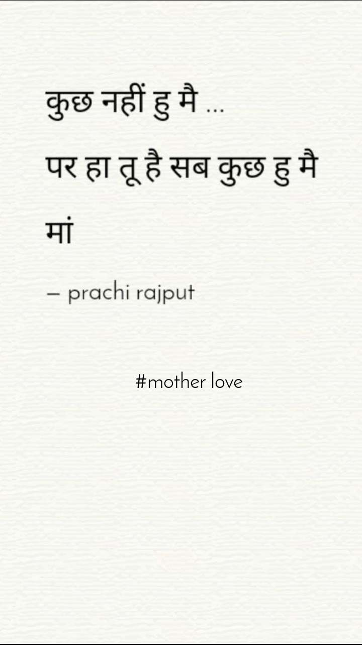 #mother love