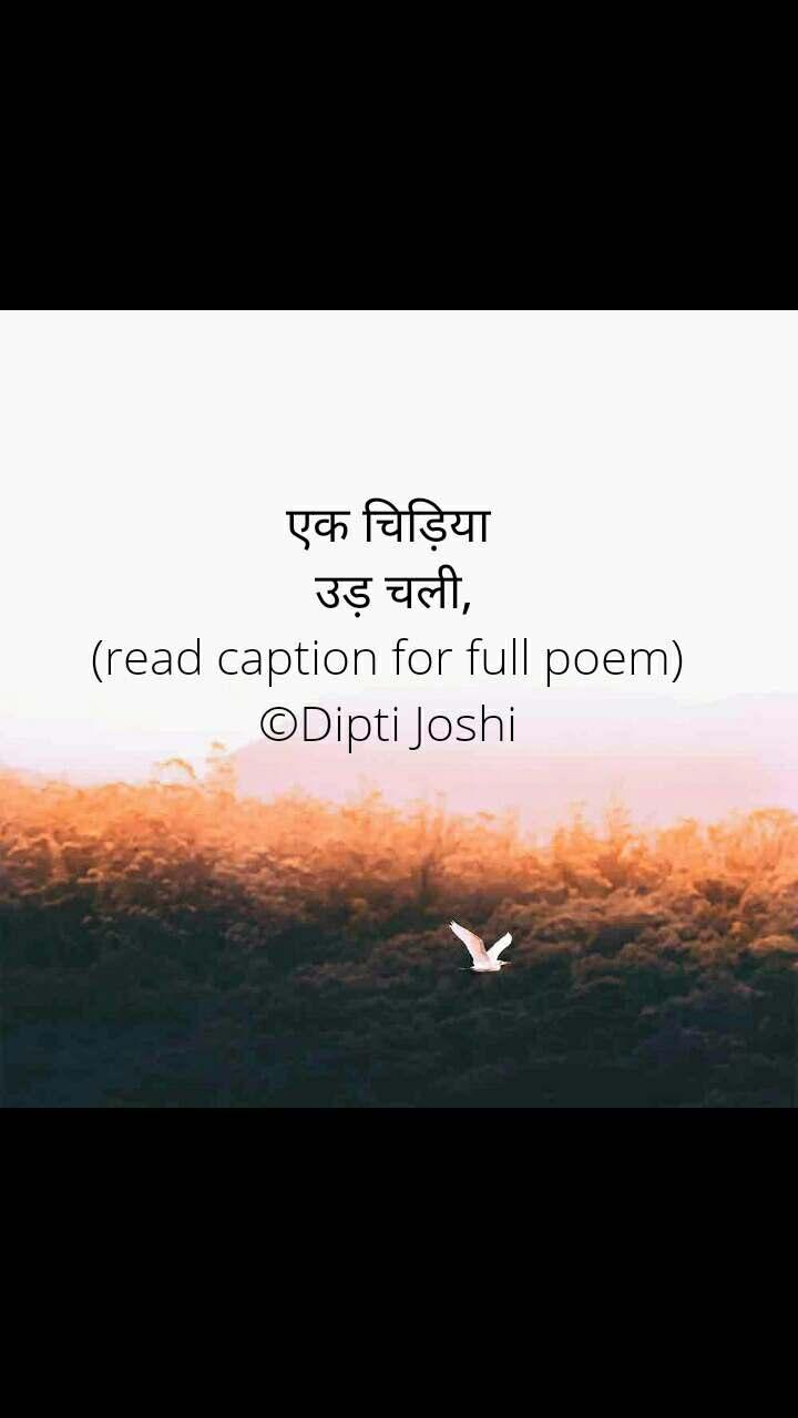 एक चिड़िया  उड़ चली, (read caption for full poem)  ©Dipti Joshi