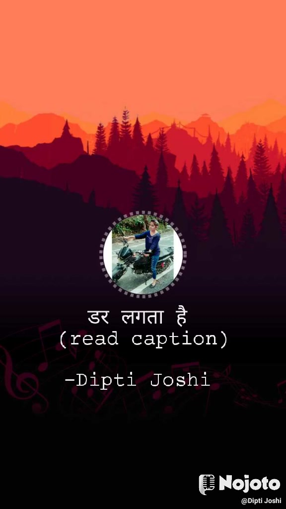 डर लगता है  (read caption)  -Dipti Joshi