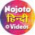 Nojoto Hindi Videos  यहाँ  देखिये हिन्दी की अनेकों रचनाएँ।