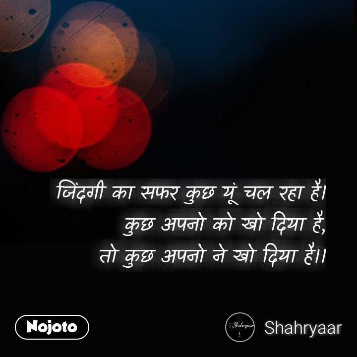 Life quotes in hindi जिंदगी का सफर कुछ यूं चल रहा है। कुछ अपनो को खो दिया है, तो कुछ अपनो ने खो दिया है।। #NojotoQuote