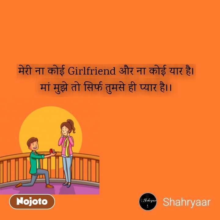Propose day quotes  मेरी ना कोई Girlfriend और ना कोई यार है। मां मुझे तो सिर्फ तुमसे ही प्यार है।। #NojotoQuote