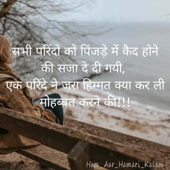 Sad Rain Quotes In Urdu   Quotes T load
