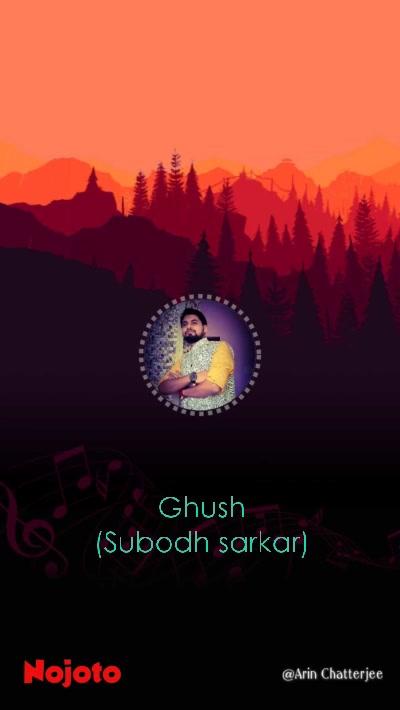 Ghush (Subodh sarkar)