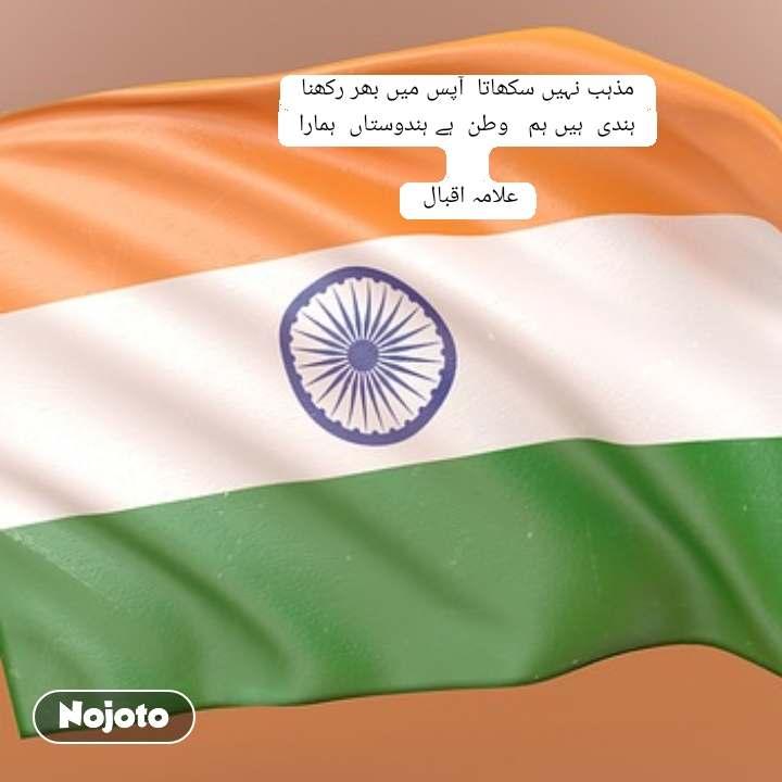 مذہب نہیں سکھاتا  آپس میں بھر رکھنا ہندی  ہیں ہم   وطن  ہے ہندوستاں  ہمارا  علامہ اقبال