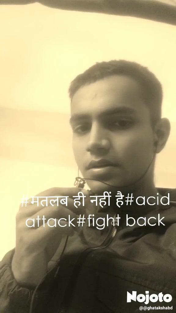 #मतलब ही नहीं है#acid attack#fight back