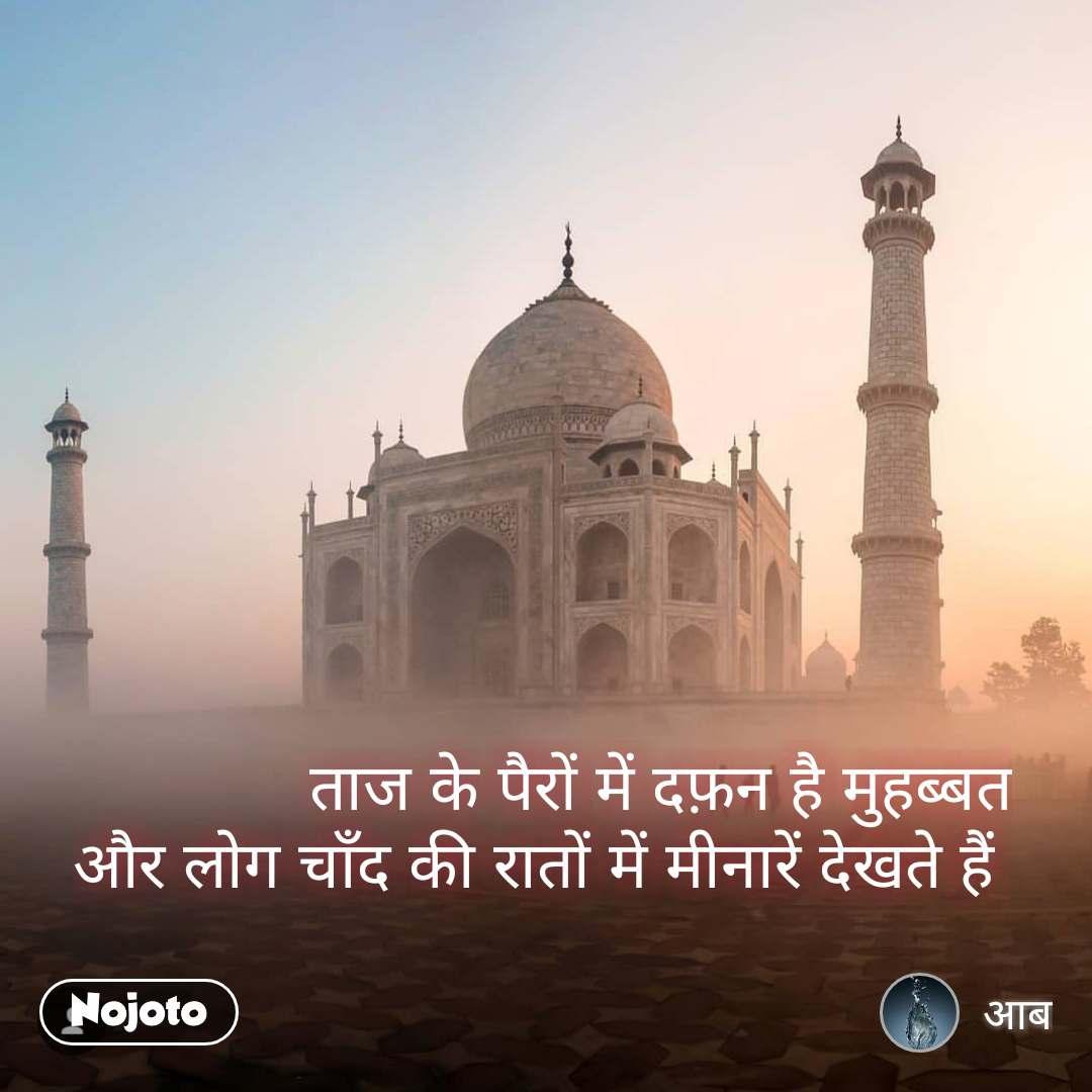 ताज के पैरों में दफ़न है मुहब्बत और लोग चाँद की रातों में मीनारें देखते हैं  #NojotoQuote