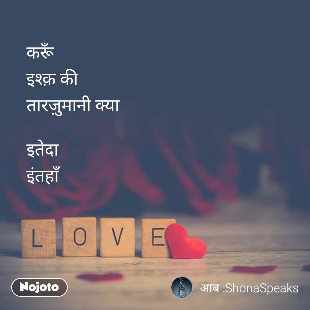 Love करूँ  इश्क़ की  तारज़ुमानी क्या  इतेदा  इंतहाँ