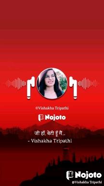जी हाँ, बेटी हूँ मैं... - Vishakha Tripathi