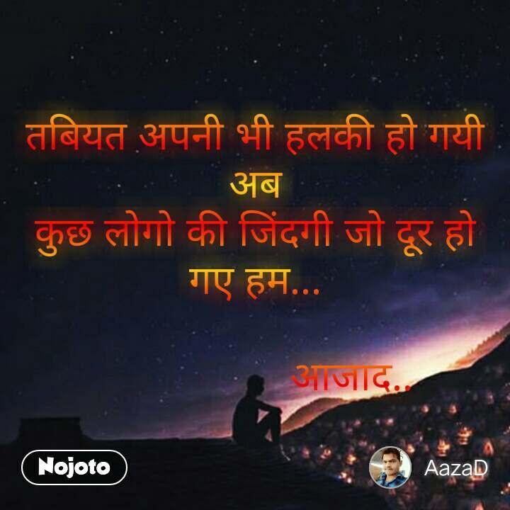 Night sms quotes messages in hindi  तबियत अपनी भी हलकी हो गयी अब कुछ लोगो की जिंदगी जो दूर हो गए हम...                                     आजाद..  #NojotoQuote