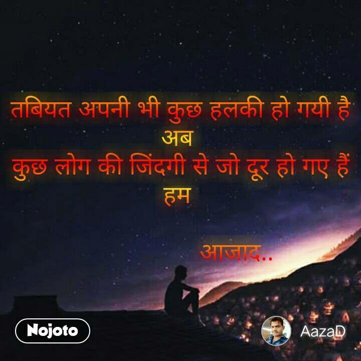 Night sms quotes messages in hindi  तबियत अपनी भी कुछ हलकी हो गयी है अब  कुछ लोग की जिंदगी से जो दूर हो गए हैं हम                    आजाद..  #NojotoQuote