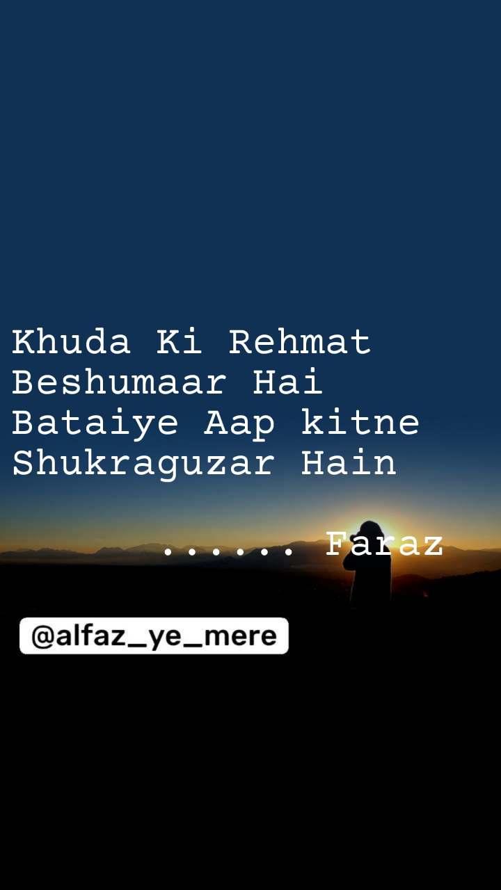 Khuda Ki Rehmat Beshumaar Hai Bataiye Aap kitne Shukraguzar Hain         ...... Faraz