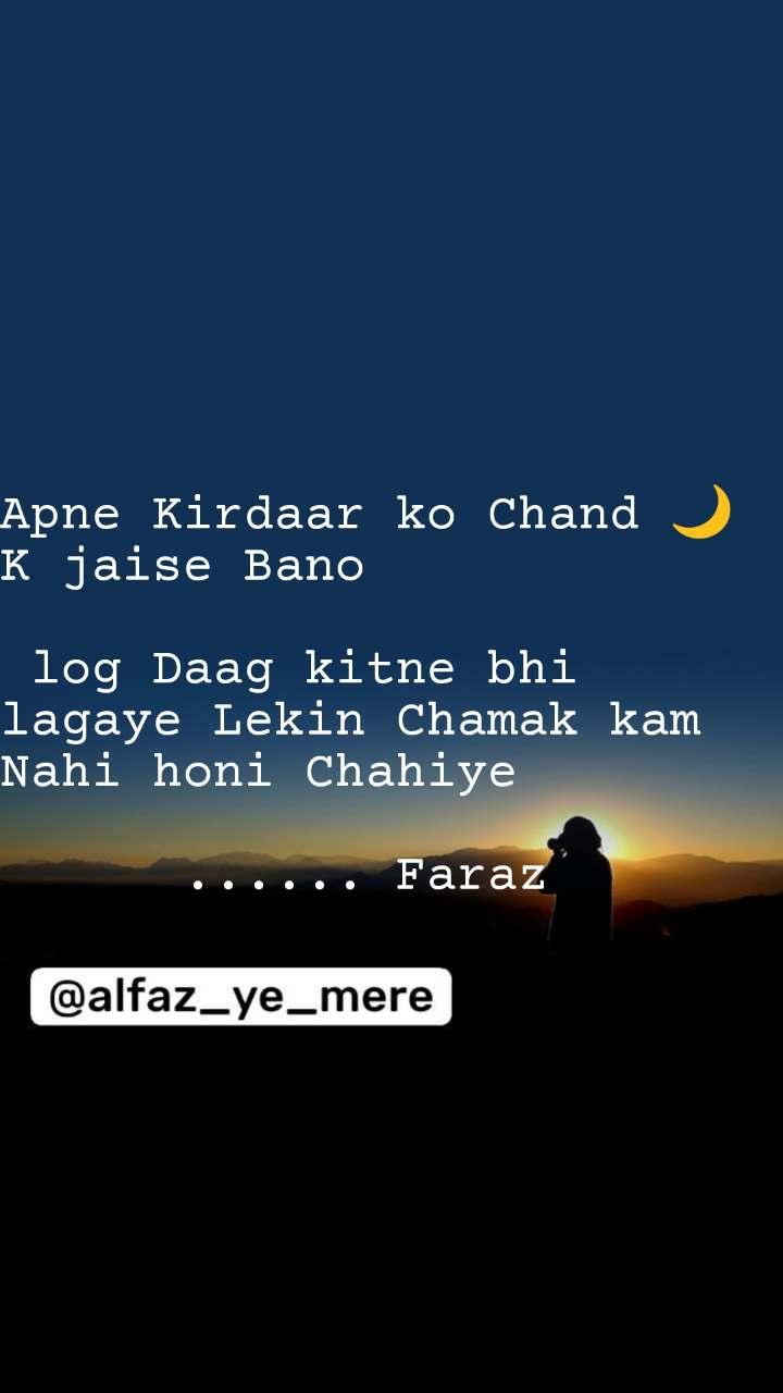 Apne Kirdaar ko Chand 🌙 K jaise Bano   log Daag kitne bhi lagaye Lekin Chamak kam Nahi honi Chahiye        ...... Faraz