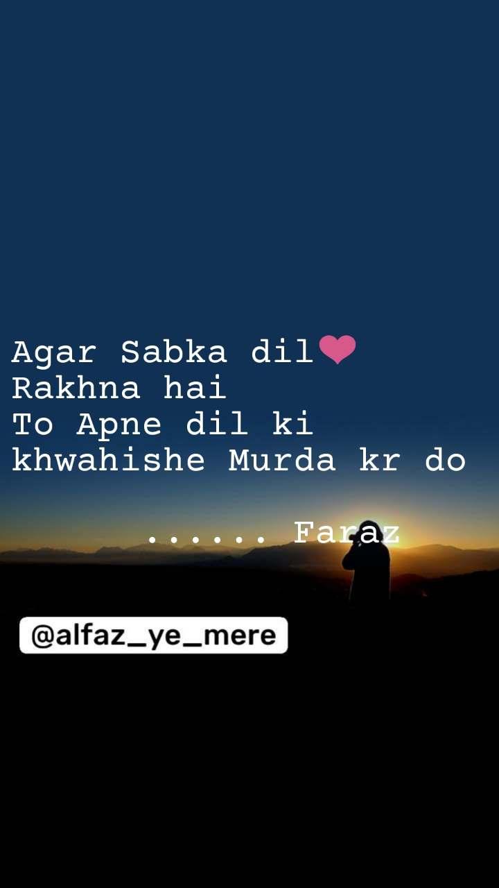 Agar Sabka dil❤️ Rakhna hai To Apne dil ki khwahishe Murda kr do        ...... Faraz