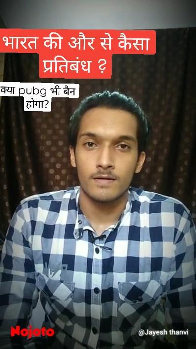 भारत की और से कैसा प्रतिबंध ? क्या pubg भी बैन होगा?