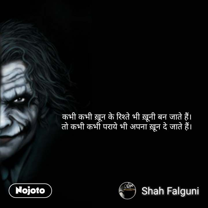 Shaitan Kehta Hai Ki कभी कभी ख़ून के रिश्ते भी ख़ूनी बन जाते हैं। तो कभी कभी पराये भी अपना ख़ून दे जाते हैं। #NojotoQuote