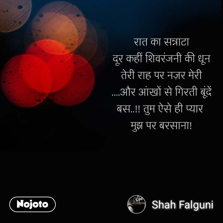 Life quotes in hindi रात का सन्नाटा दूर कहीं शिवरंजनी की धून तेरी राह पर नज़र मेरी ....और आंखों से गिरती बूंदें बस..!! तुम ऐसे ही प्यार  मुझ पर बरसाना! #NojotoQuote