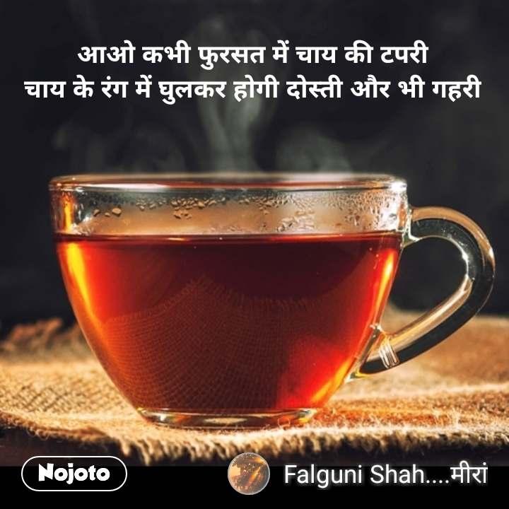आओ कभी फुरसत में चाय की टपरी चाय के रंग में घुलकर होगी दोस्ती और भी गहरी