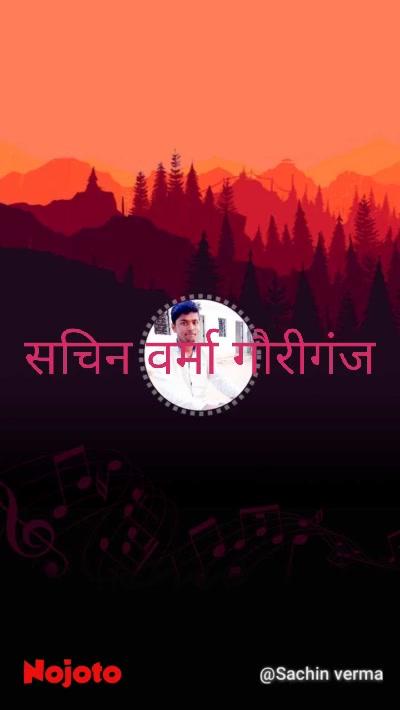 सचिन वर्मा गौरीगंज