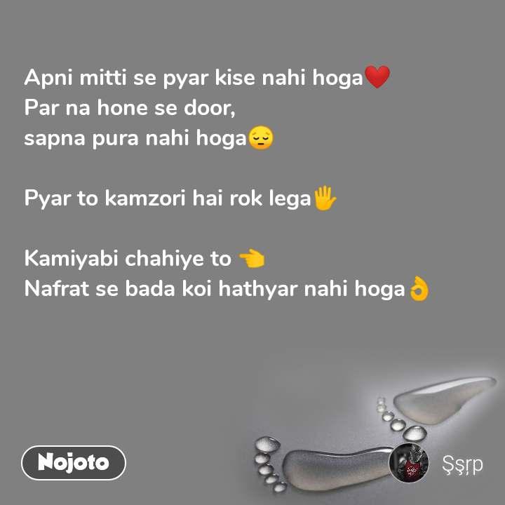 Apni mitti se pyar kise nahi hoga❤️ Par na hone se door, sapna pura nahi hoga😔  Pyar to kamzori hai rok lega🖐️  Kamiyabi chahiye to 👈 Nafrat se bada koi hathyar nahi hoga👌