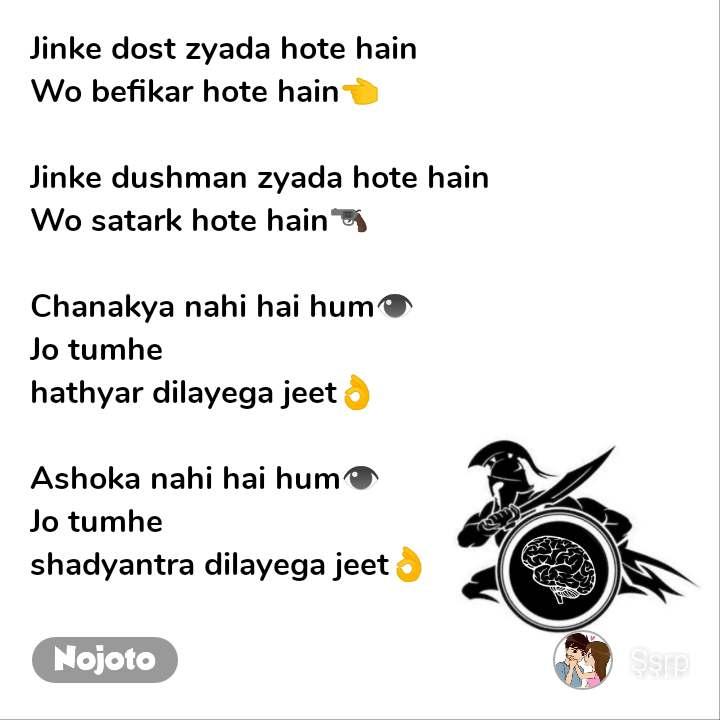 Jinke dost zyada hote hain  Wo befikar hote hain👈  Jinke dushman zyada hote hain Wo satark hote hain🔫  Chanakya nahi hai hum👁️ Jo tumhe hathyar dilayega jeet👌  Ashoka nahi hai hum👁️ Jo tumhe shadyantra dilayega jeet👌