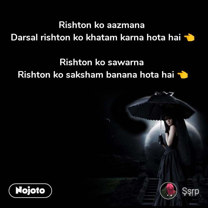 Rishton ko aazmana  Darsal rishton ko khatam karna hota hai 👈  Rishton ko sawarna  Rishton ko saksham banana hota hai 👈