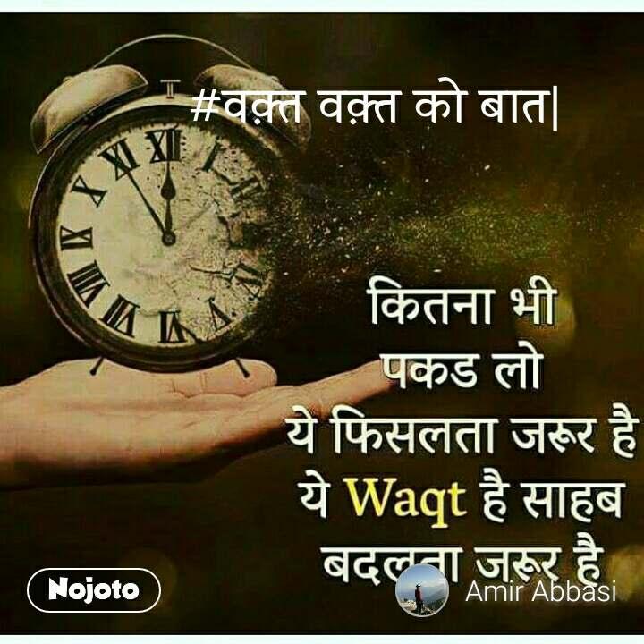 #वक़्त वक़्त को बात 
