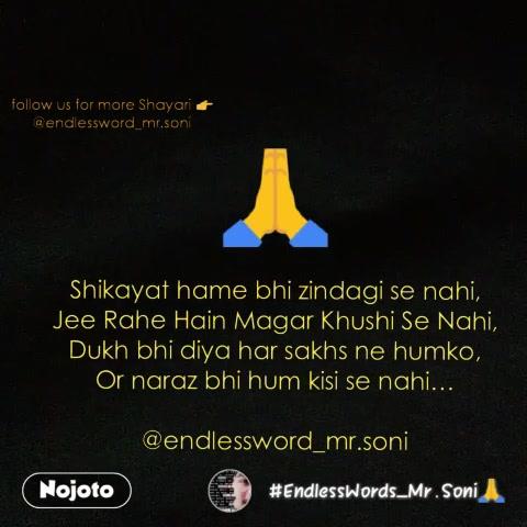 Shikayat hame bhi zindagi se nahi, Jee Rahe Hain Magar Khushi Se Nahi, Dukh bhi diya har sakhs ne humko, Or naraz bhi hum kisi se nahi…  @endlessword_mr.soni 🙏 follow us for more Shayari 👉 @endlessword_mr.soni