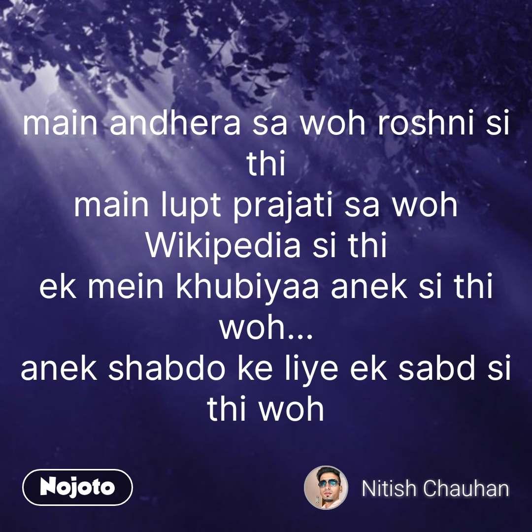 bhagwan quotes  main andhera sa woh roshni si thi main lupt prajati sa woh Wikipedia si thi ek mein khubiyaa anek si thi woh... anek shabdo ke liye ek sabd si thi woh #NojotoQuote